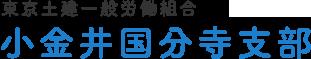 東京土建一般労働組合 小金井国分寺支部